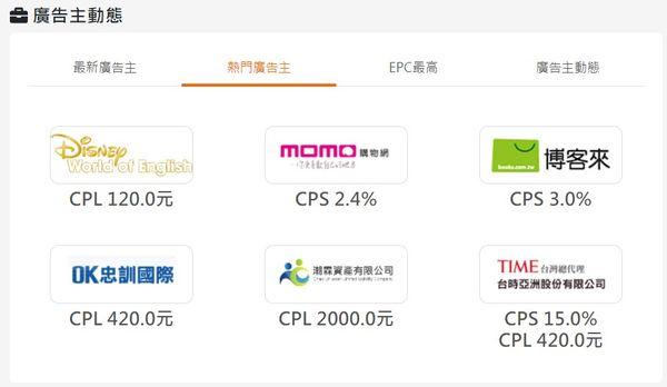廣告主動態 CPS&CPL