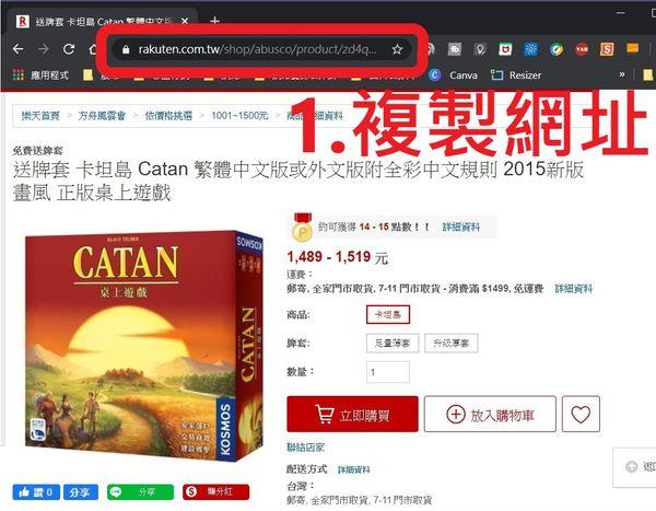 樂天市場搜尋卡坦島,複製上面的網址