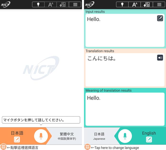 VoiceTra User Interface