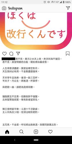 在 instagram 上貼上你在「改行くん」所複製的文字內容