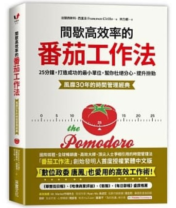 Pomodoro Technique traditional chinese translation book