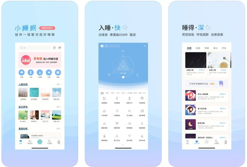 small sleep app user interface