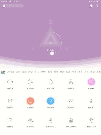 small sleep app user interface1