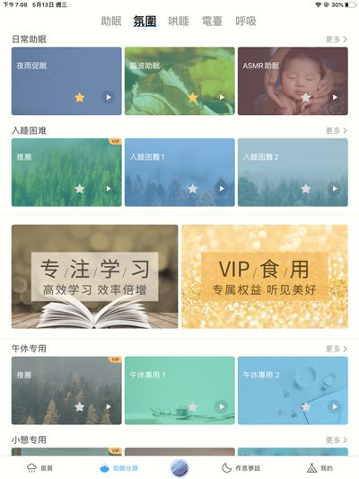 small sleep app user interface2