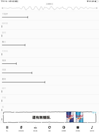white noise 3d app user interface1