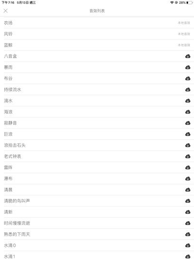 white noise 3d app user interface2