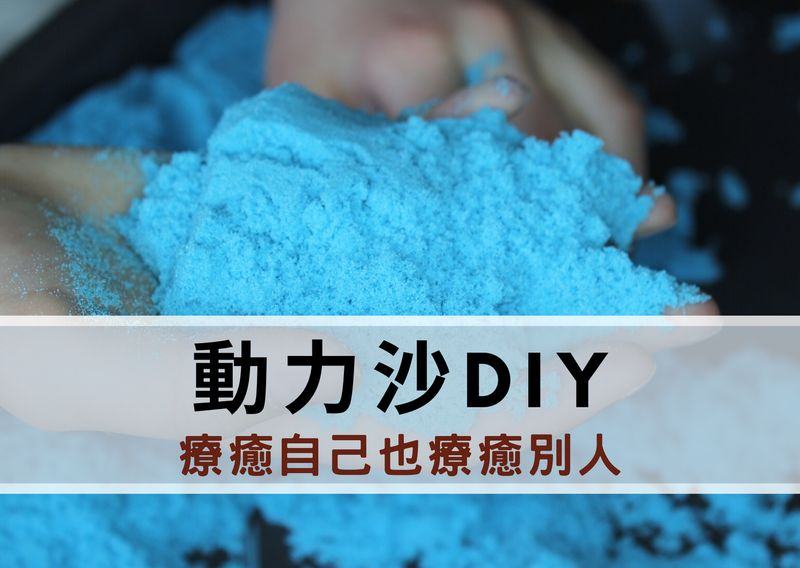 Kinetic Sand 動力沙 ASMR featured image