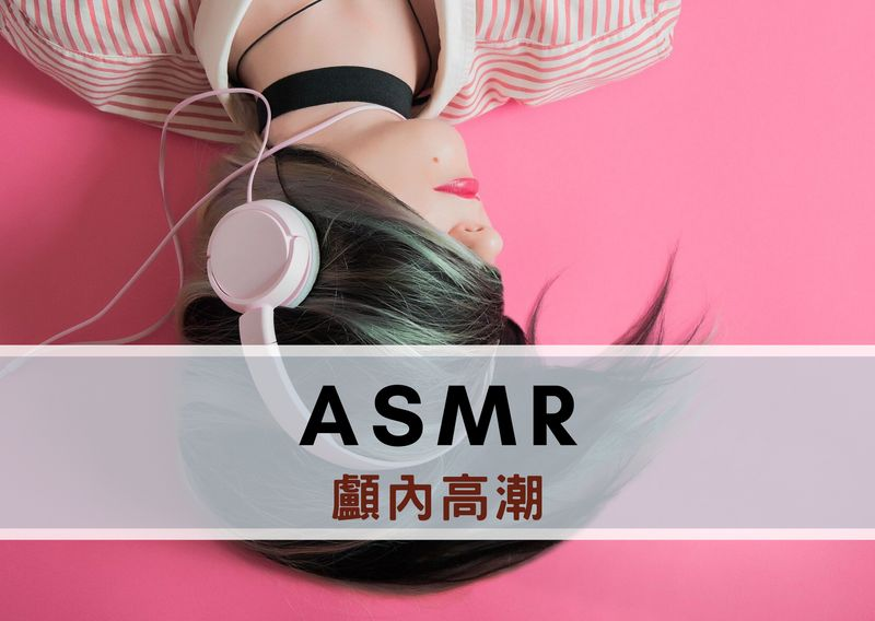what is asmr featured image