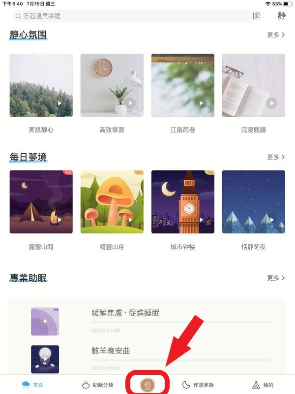 small sleep app homepage 2