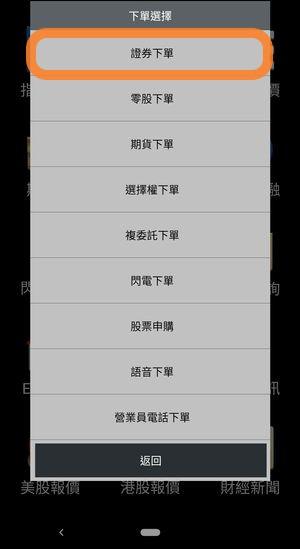 如何下單台灣REITs? 步驟二: 選擇「證券下單」
