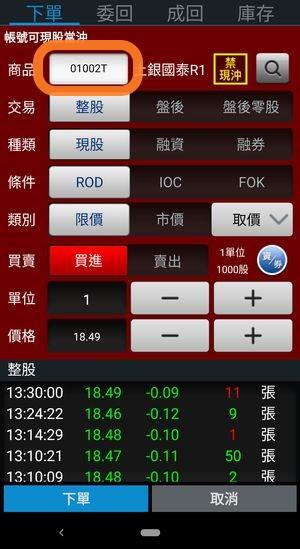 如何下單台灣REITs? 步驟三: 輸入REITs的股票代號