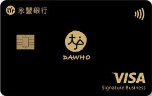 永豐 DAWHO 現金回饋卡