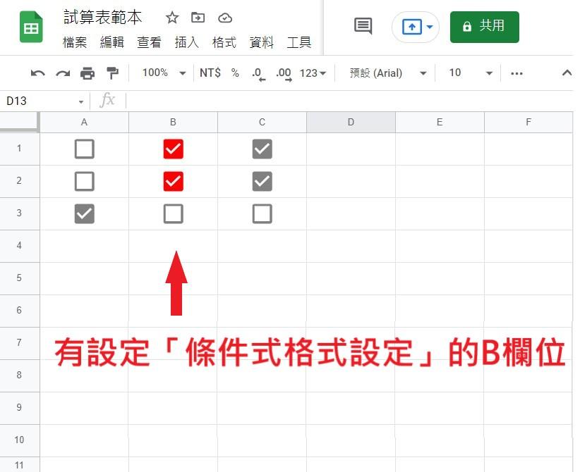 有設定「條件式格式設定」變化的核取方塊會變色