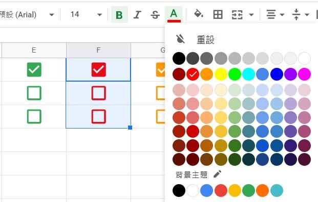 核取方塊的文字顏色調整