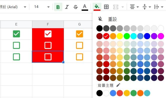 核取方塊的填滿顏色效果調整