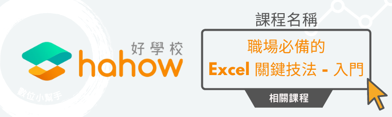 hahow Excel 課程